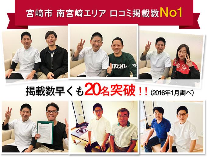 掲載数早くも20名突破!!(2016年1月調べ)