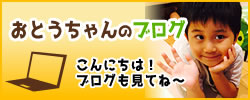 おとうちゃんのブログ