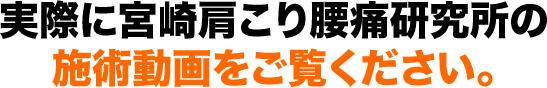 実際に宮崎肩こり腰痛研究所の施術動画をご覧ください。