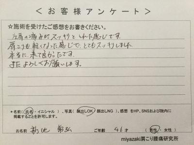 https://miyazaki-chiro.com/wp-content/uploads/2017/04/IMG_1429-e1492755336693.jpg