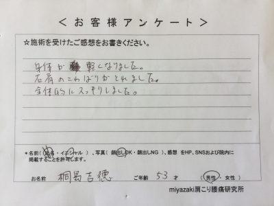 https://miyazaki-chiro.com/wp-content/uploads/2017/04/IMG_1233-1-e1492999722973.jpg