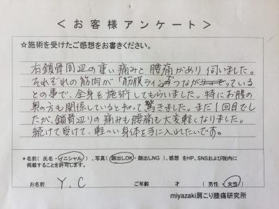 https://miyazaki-chiro.com/wp-content/uploads/2017/04/IMG_1426-e1492999833820.jpg
