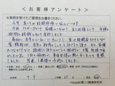 https://miyazaki-chiro.com/wp-content/uploads/2017/07/IMG_1581-e1500172265307.jpg