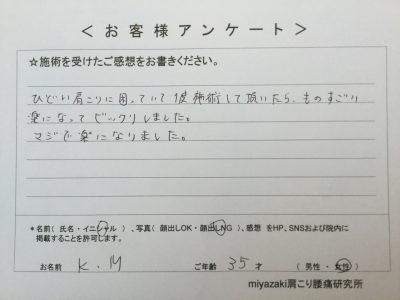https://miyazaki-chiro.com/wp-content/uploads/2017/07/IMG_1592-e1500173855277.jpg