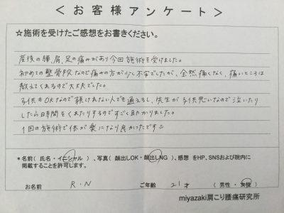 https://miyazaki-chiro.com/wp-content/uploads/2017/07/IMG_1623-e1500875233357.jpg