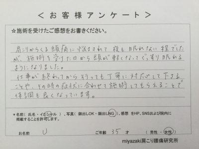 https://miyazaki-chiro.com/wp-content/uploads/2017/08/IMG_1689-e1502341265333.jpg
