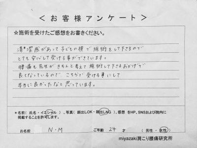 https://miyazaki-chiro.com/wp-content/uploads/2017/08/IMG_1708-e1502880953273.jpg