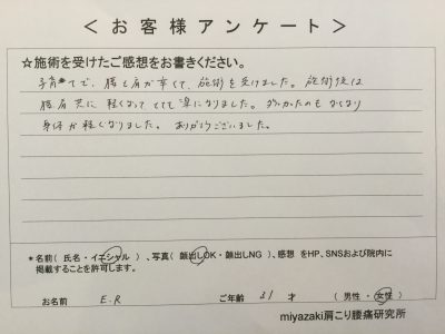 https://miyazaki-chiro.com/wp-content/uploads/2017/08/IMG_1730-e1503469942477.jpg