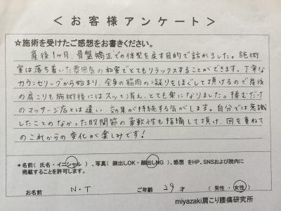 https://miyazaki-chiro.com/wp-content/uploads/2017/08/IMG_1767-e1504162317799.jpg