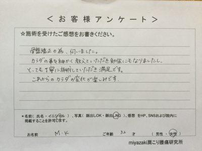 https://miyazaki-chiro.com/wp-content/uploads/2017/10/8B956C9C-B025-44CD-A19F-BE47ADBFE0E0-e1509426769327.jpeg