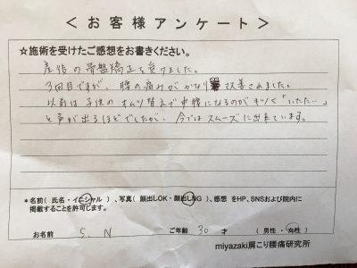 https://miyazaki-chiro.com/wp-content/uploads/2017/11/DC579696-12F1-4C1C-A40A-BE0ECD3CB66E-e1509704586700.jpeg