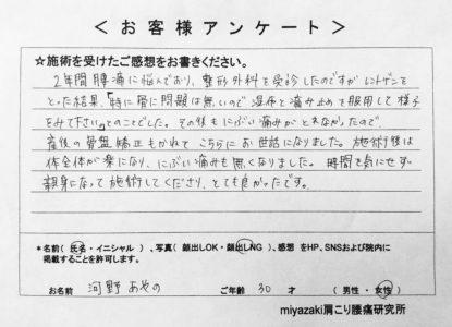 https://miyazaki-chiro.com/wp-content/uploads/2019/10/F7CA204F-F297-424F-AC5F-28743F64860E-e1571463259488.jpeg