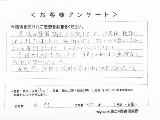 https://miyazaki-chiro.com/wp-content/uploads/2020/02/CFF75E05-BBB0-4A7C-B529-0CA706B362D8-e1581819387331.jpeg