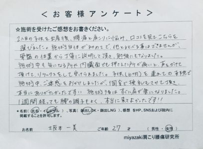 https://miyazaki-chiro.com/wp-content/uploads/2020/02/DB8697CA-CB1D-48C1-978B-645949880722-e1581731489326.jpeg